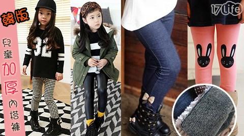 平均每件最低只要215元起(含運)即可享有韓版兒童加厚內搭褲1件/2件,多款多尺碼任選。
