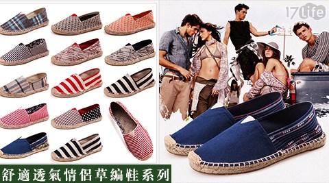舒適/透氣/情侶/草編鞋/懶人鞋