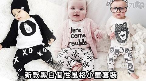 個性風/風格/小童/套裝/幼童/棉