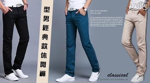 型男/經典款/休閒褲/褲