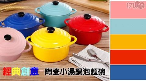 平均每入最低只要313元起(含運)即可享有經典創意陶瓷小湯鍋泡麵碗1入/2入/3入/4入/6入/8入,多色任選。