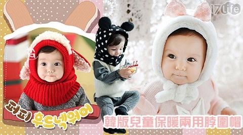 韓版兒童保暖兩用脖圍帽
