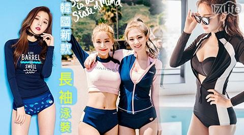 平均每入最低只要399元起(含運)即可享有韓國新款長袖泳裝1入/2入/4入,尺寸:M/L/XL,多款任選。