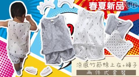 平均最低只要229元起(含運)即可享有春夏新品涼感竹節棉上衣+褲子兩件式套裝1套/2套/3套/4套/6套/8套,多色多尺寸任選。
