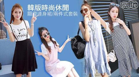 韓版時尚休閒顯瘦連身裙/兩件式套裝