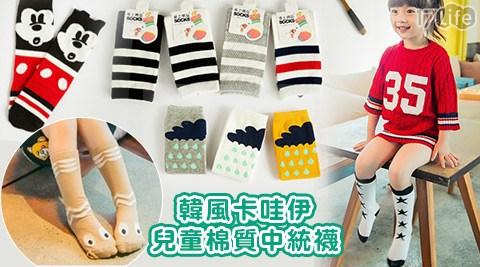 韓風/卡哇伊/兒童/棉質/中統襪/襪子/童襪