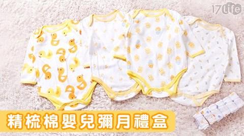 精梳棉嬰兒彌月禮盒