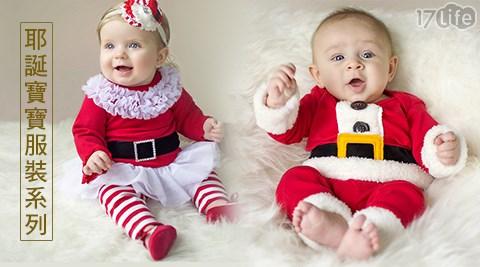 耶誕寶寶系列