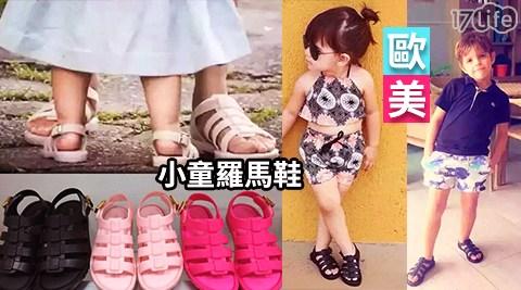 歐美/小童/羅馬鞋/雨鞋/童鞋/女童