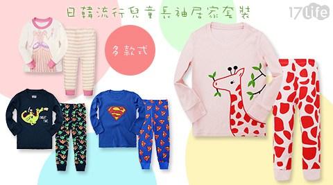平均每套最低只要199元起(含運)即可購得日韓流行兒童長袖居家套裝1套/2套/4套/6套,多款多尺寸任選。