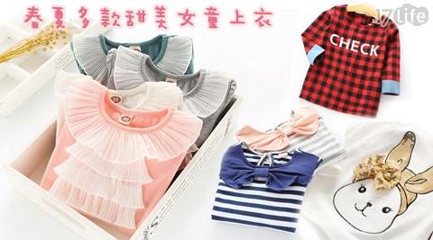 春夏/甜美/女童/上衣/童裝/童衣/棉質