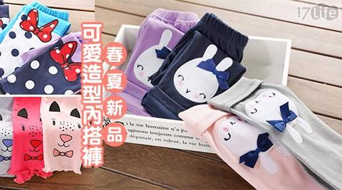 平均每件最低只要139元起(含運)即可購得春夏新品可愛造型內搭褲1件/2件/3件/4件/6件,多款多色多尺寸任選。