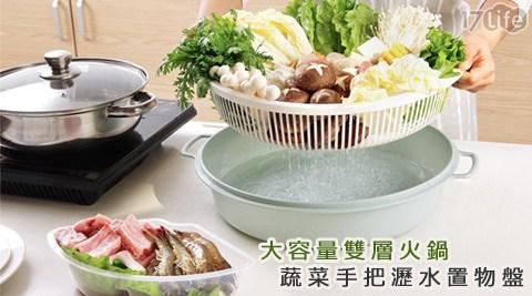 大容量/雙層/火鍋/蔬菜/手把/瀝水盤/置物盤