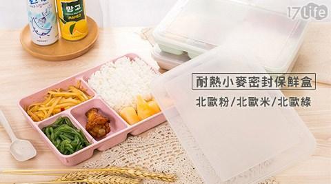 平均每個最低只要189元起(含運)即可購得耐熱小麥密封保鮮盒1個/2個/4個/6個,顏色:北歐粉/北歐米/北歐綠。