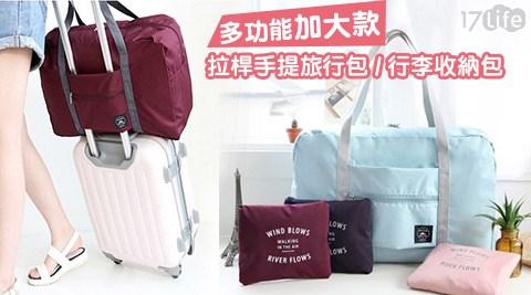 拉桿/旅行包/行李收納包/行李/收納包