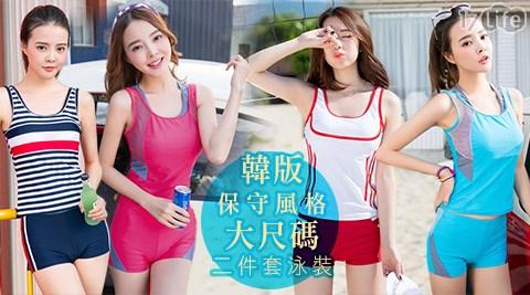 平均每套最低只要449元起(含運)即可享有韓版保守風格大尺碼二件套泳裝1套/2套/4套,尺碼:L/XL,多達12種款式可選購!