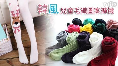 韓風兒童毛織圖案褲襪