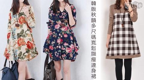 韓版秋韻多尺碼寬鬆顯瘦連身裙