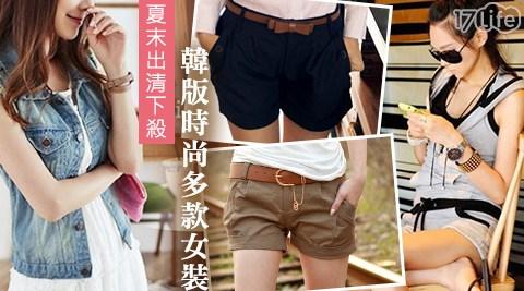 韓版時尚多款女裝夏末出清下殺