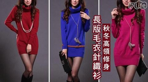 平均最低只要292元起(含運)即可享有秋冬高領修身長版毛衣針織衫:1入/2入/3入/4入/6入,多色選擇!