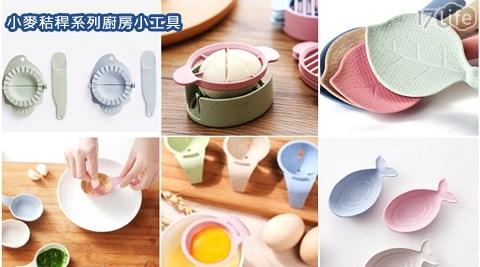 小麥秸稈/小麥/廚房/小工具/餐具/飯勺