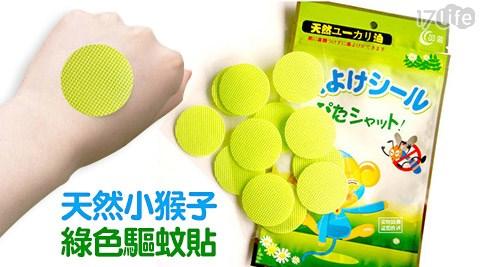 天然小猴子綠色驅蚊貼