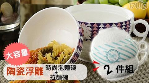 平均最低只要349元起(含運)即可享有陶瓷浮雕大容量時尚泡麵碗+拉麵碗二件組:1組/2組/3組/4組,顏色:粉/紫/藍/黃。