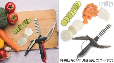 升級版/多功能/切菜/砧板/二合一剪刀/剪刀