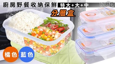 平均每組最低只要399元起(含運)即可享有廚房野餐收納保鮮分層盒1組/2組/3組/4組(特大+大+中/組),顏色:藍色/橘色(每組限選同色)。