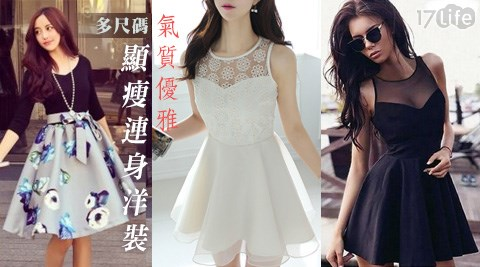 氣質/優雅/多尺碼/顯瘦/連身/洋裝/連衣裙