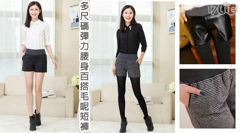 多尺碼/彈性/腰身/百搭/毛呢/短褲