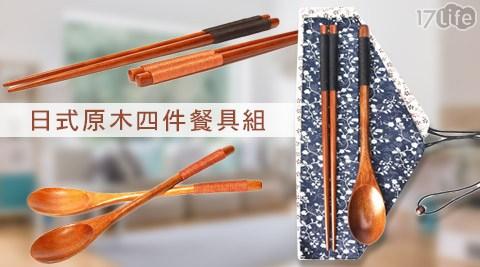 平均每組最低只要125元起(含運)即可享有日式原木四件餐具組1組/2組/4組/6組/8組/12組(每組內含:湯匙1入+筷子1雙+叉子1入+布袋1入),布袋顏色:藍色/白色。