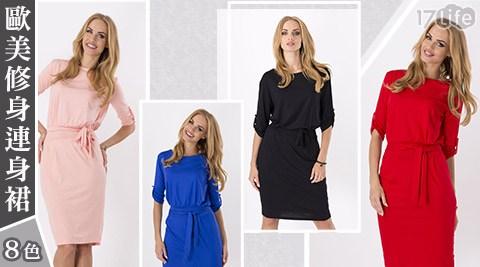 平均每入最低只要434元起(含運)即可享有大尺碼歐美氣質修身連身裙1入/2入/3入/4入/6入,多色多尺寸任選。