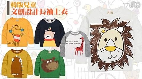 平均每件最低只要150元起(含運)即可購得韓版兒童文創設計長袖上衣1件/2件/4件/6件,多款多尺寸任選。