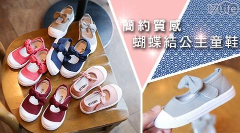 簡約/質感/蝴蝶結/公主童鞋/公主鞋/童鞋/女童