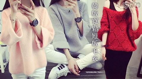 平均每件最低只要365元起(含運)即可購得韓版甜美風寬鬆短版毛衣任選1件/2件/4件/8件,2款多色任選!