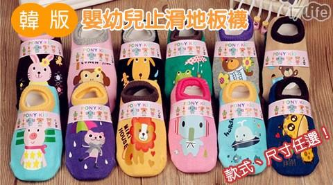 平均每雙最低只要79元起(含運)即可享有韓版嬰幼兒止滑地板襪1雙/2雙/3雙/4雙/6雙,款式:男款/女款,尺寸:S(0-2歲)/M(2-4歲),花色隨機出貨。