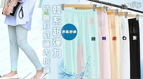 平均最低只要185元起(含運)即可享有韓系超彈力防曬打底褲內搭褲:1入/2入,多色多款式!