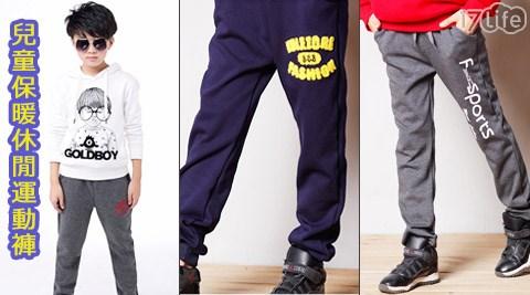 平均最低只要295元起(含運)即可享有兒童保暖休閒運動褲:1入/2入/3入/4入/6入,多色多尺寸!