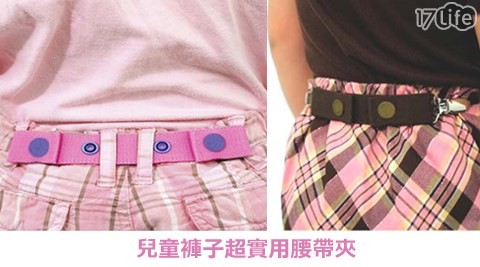 兒童褲子超實用腰帶夾