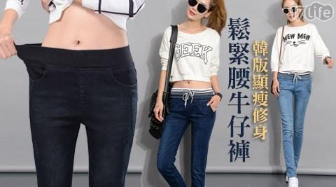 平均每件最低只要359元起(含運)即可享有韓版顯瘦修身鬆緊腰牛仔褲任選1件/2件/4件,3色多尺寸任選!