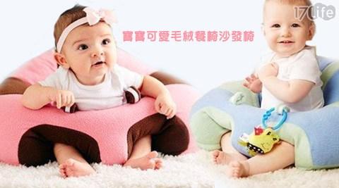平均每入最低只要559元起(含運)即可購得寶寶可愛毛絨餐椅沙發椅1入/2入/3入/4入/5入,多款任選。