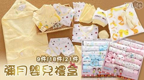 只要469元起(含運)即可享有原價最高3,960元精梳棉/空氣棉嬰兒彌月禮盒:(A)精梳棉長袖款嬰兒彌月9件禮盒:1盒/2盒/(B)空氣棉嬰兒彌月18件禮盒:1盒/2盒/(C)空氣棉嬰兒彌月包巾21件禮盒:1盒/2盒。(A)方案款式:男款/女款(顏色隨機出貨),(B)、(C)方案顏色可選:粉/黃/藍。