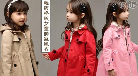 平均最低只要399元起(含運)即可享有韓版格紋女童帥氣風衣:1入/2入/4入,多色多尺寸!
