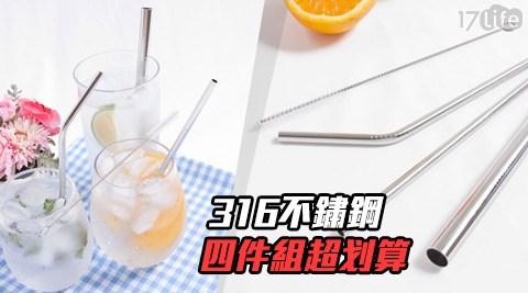 食品頂級/316/不鏽鋼/吸管/食品級/餐具/飲料吸管/飲料/不鏽鋼吸管