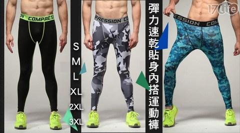 彈力/速乾/貼身/內搭/運動褲/機能褲