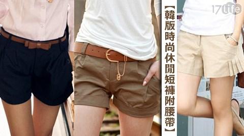 韓版時尚休閒短褲附腰帶