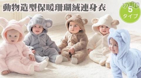 動物造型/保暖/珊瑚絨/連身衣/動物/造型/連身裝