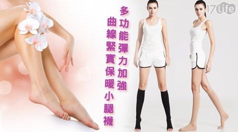 曲線/緊實/保暖/小腿襪