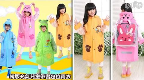 韓版充氣兒童帶書包位雨衣